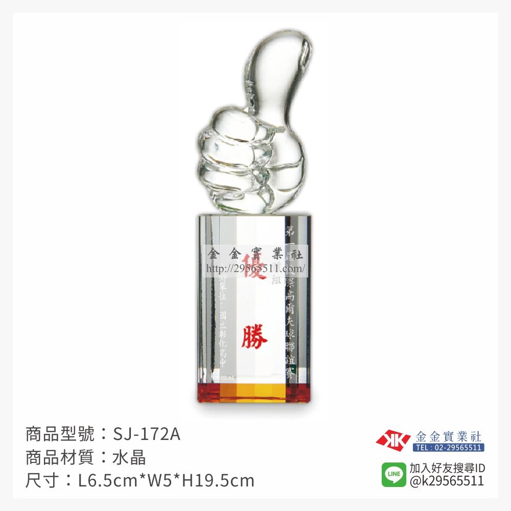 SJ-172 A水晶獎座-$1350~