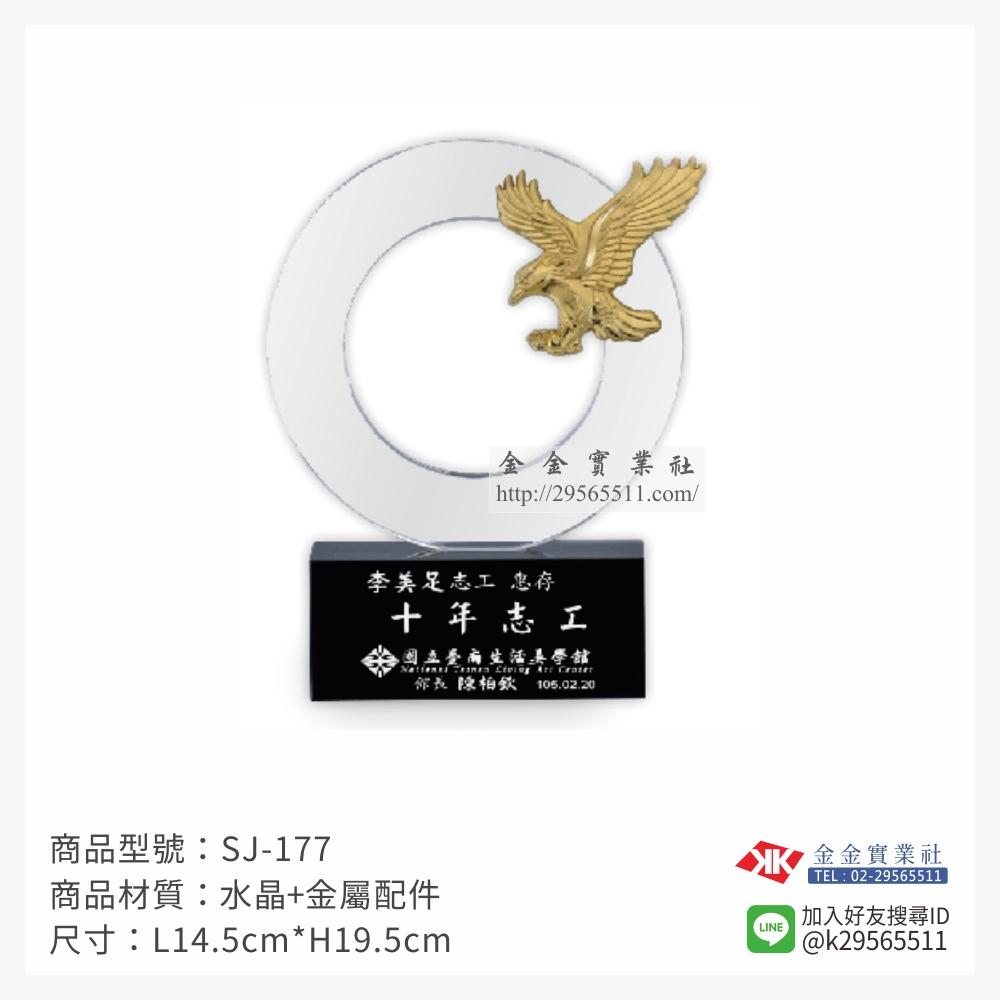 SJ-177水晶獎座-$1600~