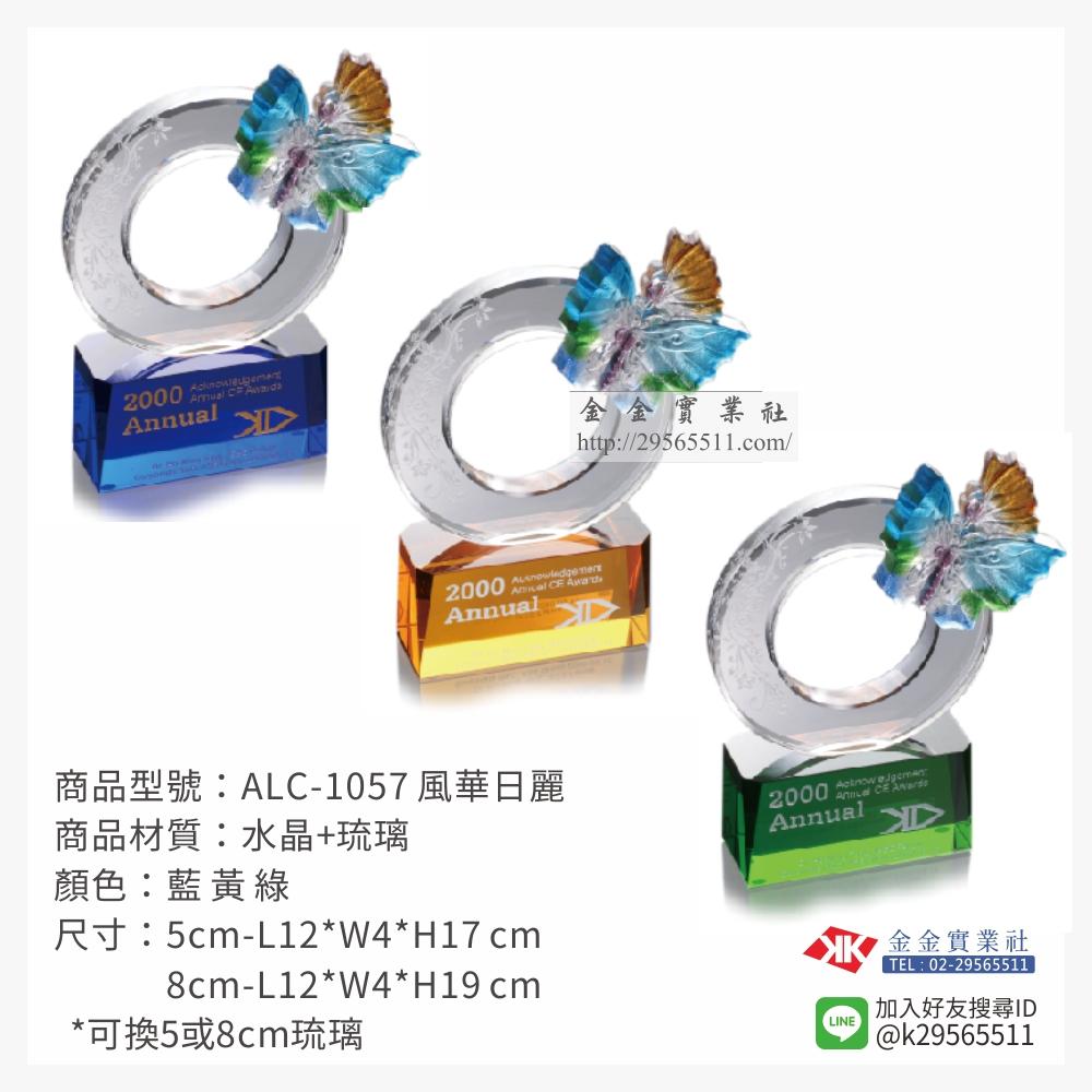 ALC-1057琉璃獎座-$2250~
