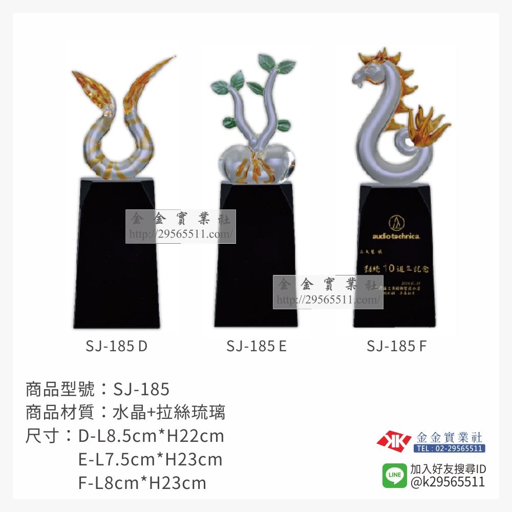 SJ-185 DEF琉璃獎座-$1500~