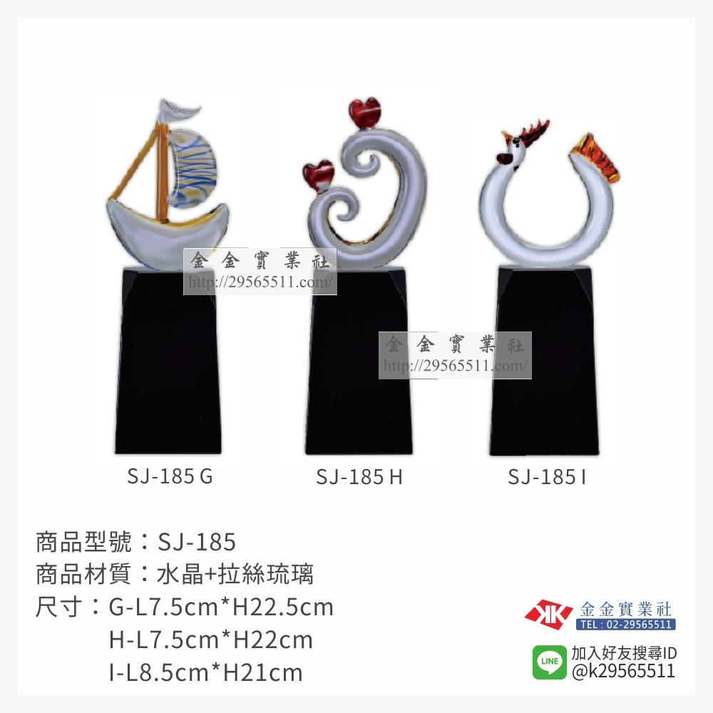 SJ-185 GHI琉璃獎座-$1500~