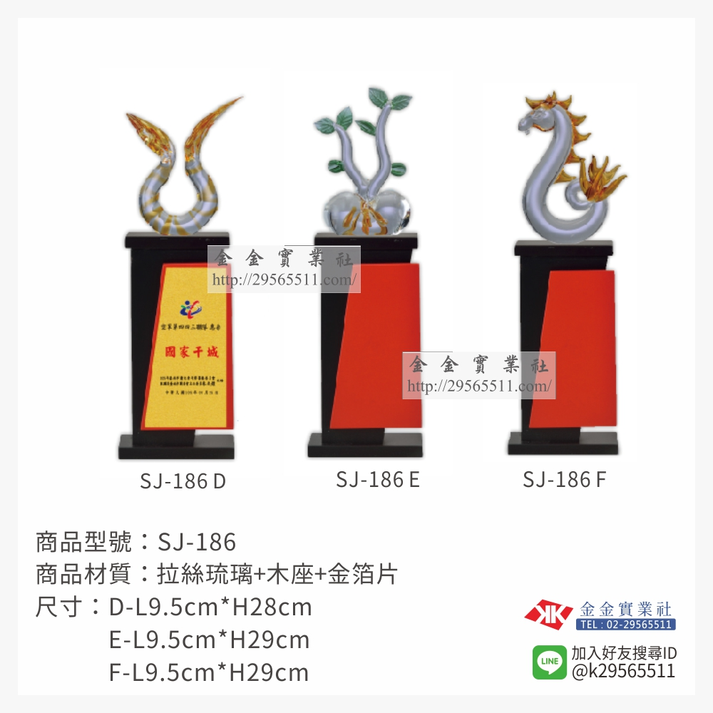 SJ-186 DEF琉璃獎座-$850~