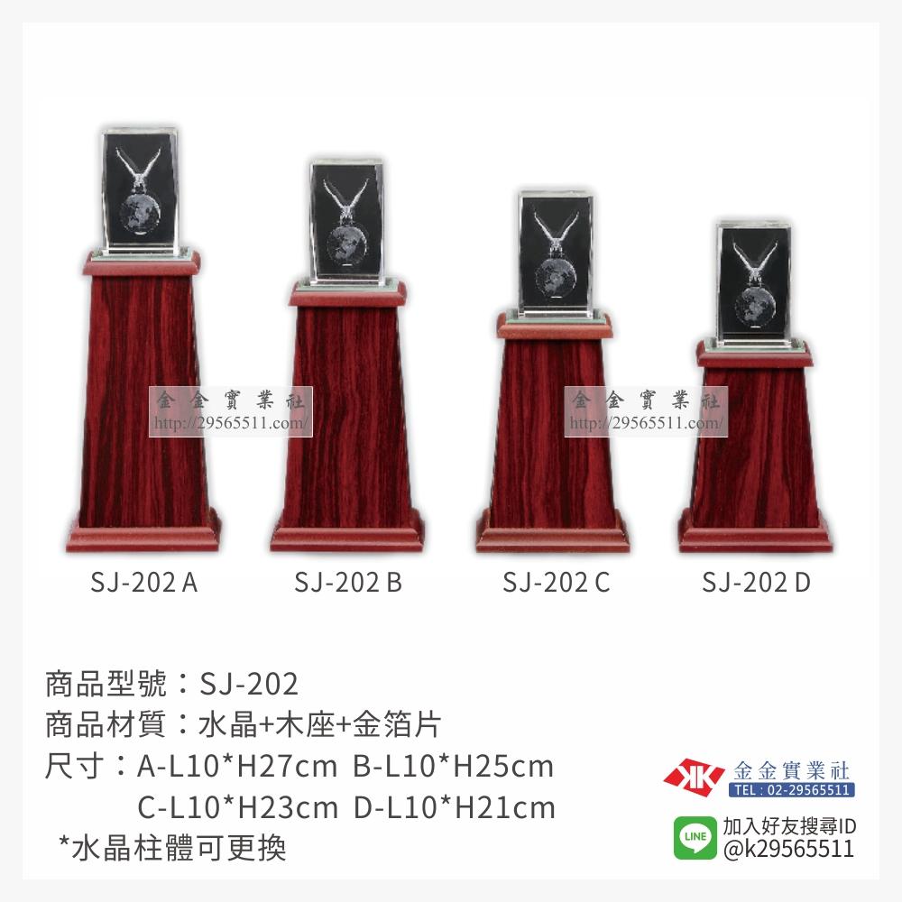 SJ-202水晶獎座-$630~