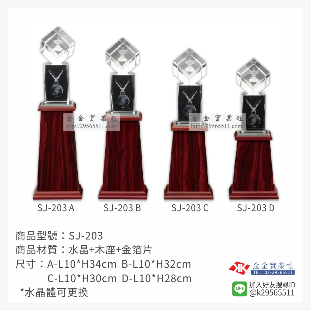 SJ-203水晶獎座-$900~
