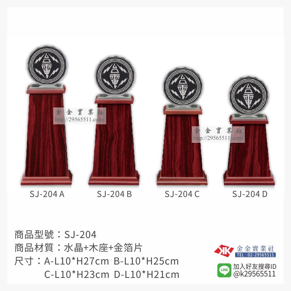 SJ-204水晶獎座-$640~