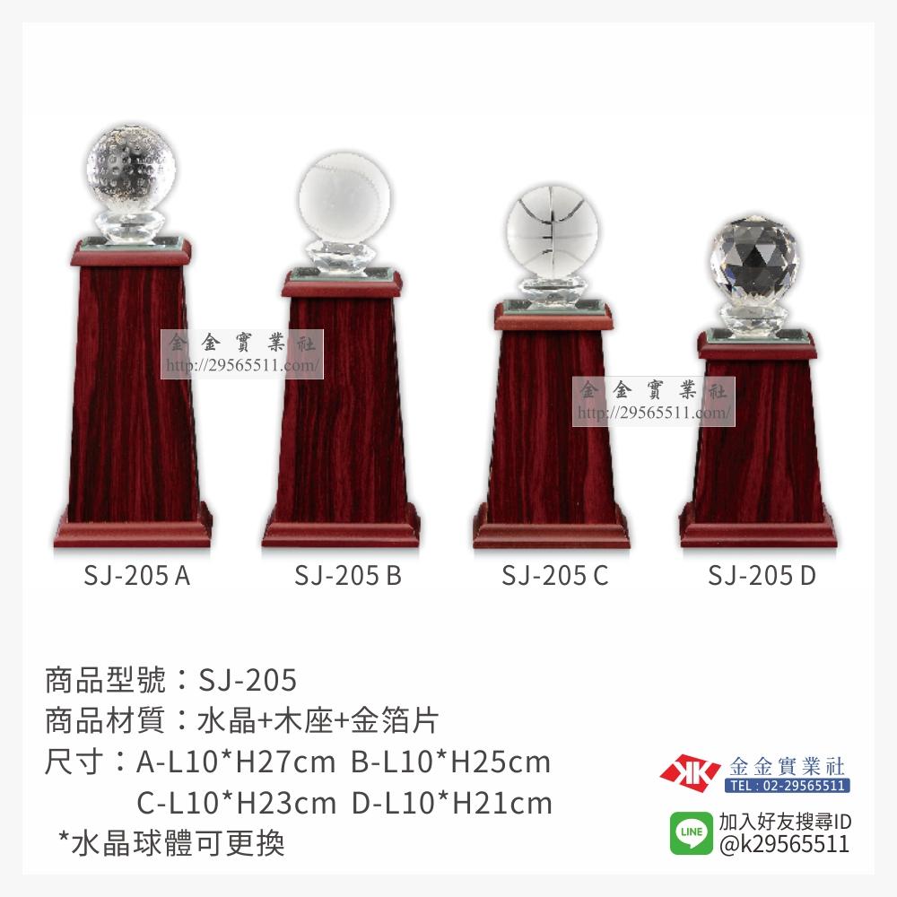 SJ-205水晶獎座-$640~