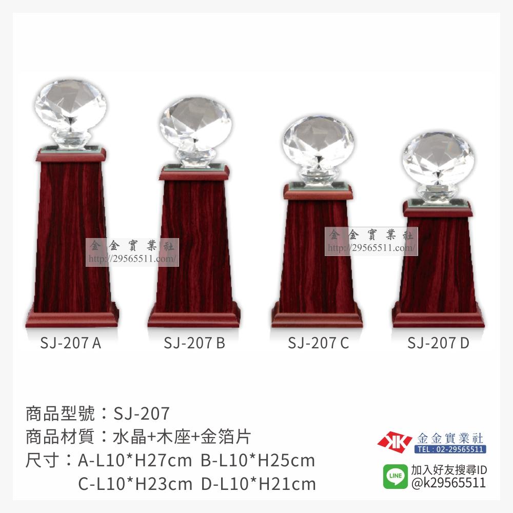 SJ-207水晶獎座-$680~
