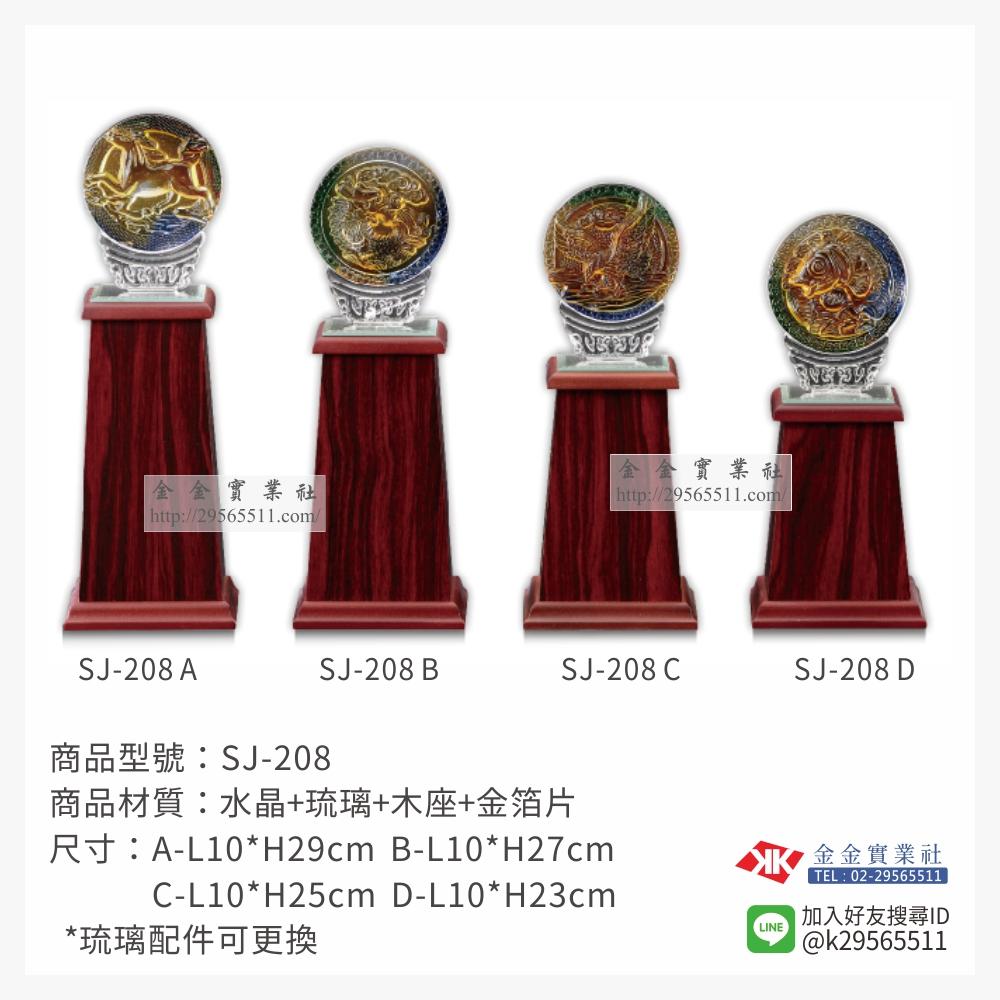 SJ-208琉璃獎座-$680~