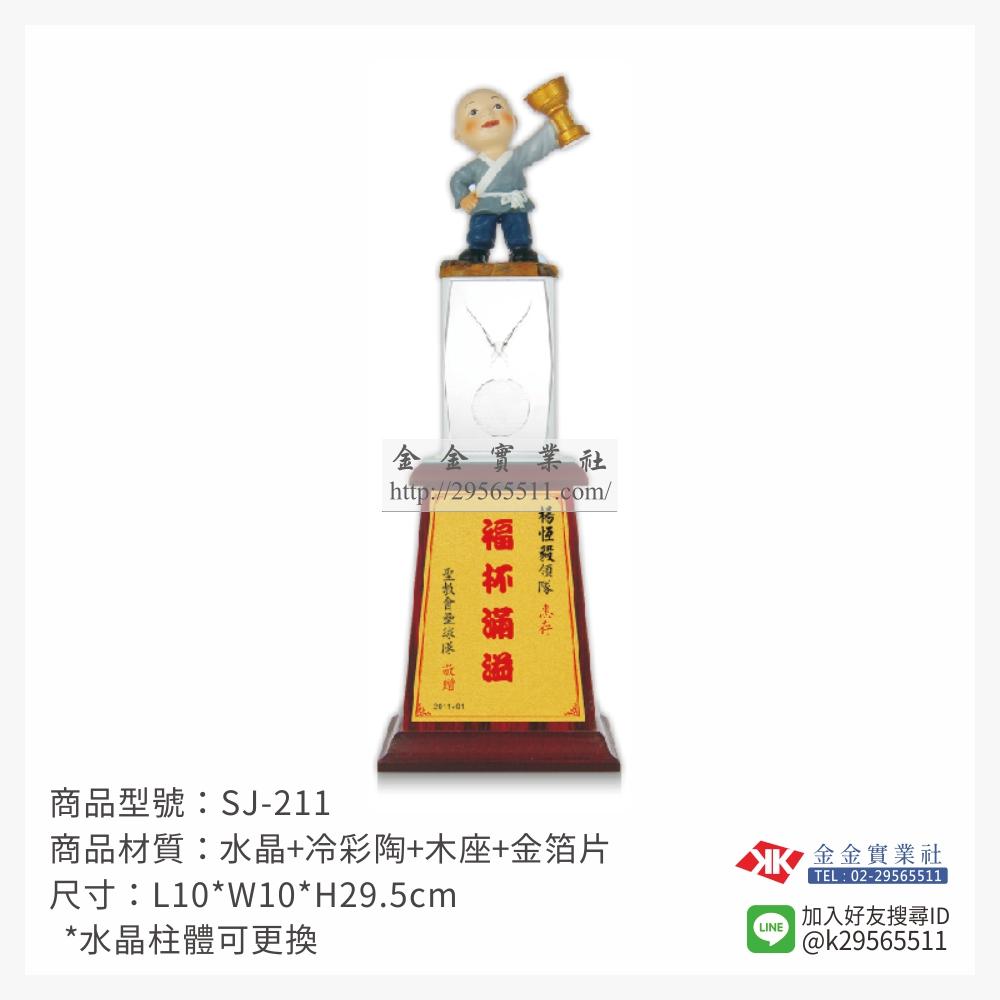 SJ-211水晶獎座-$800~