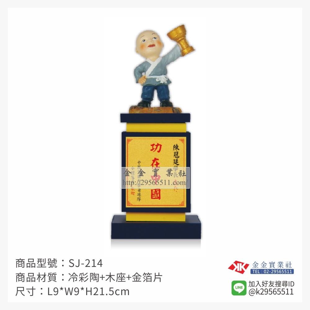 SJ-214冷彩陶獎座-$600~