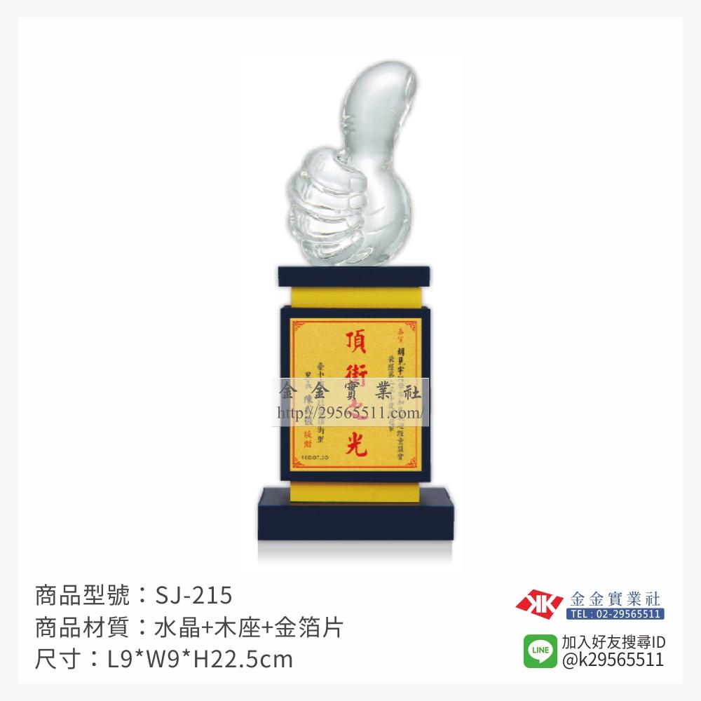 SJ-215水晶獎座-$700~