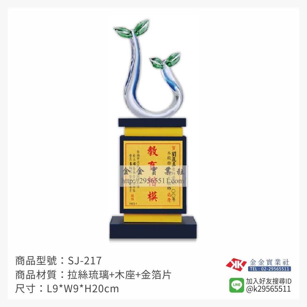 SJ-217琉璃獎座-$750~