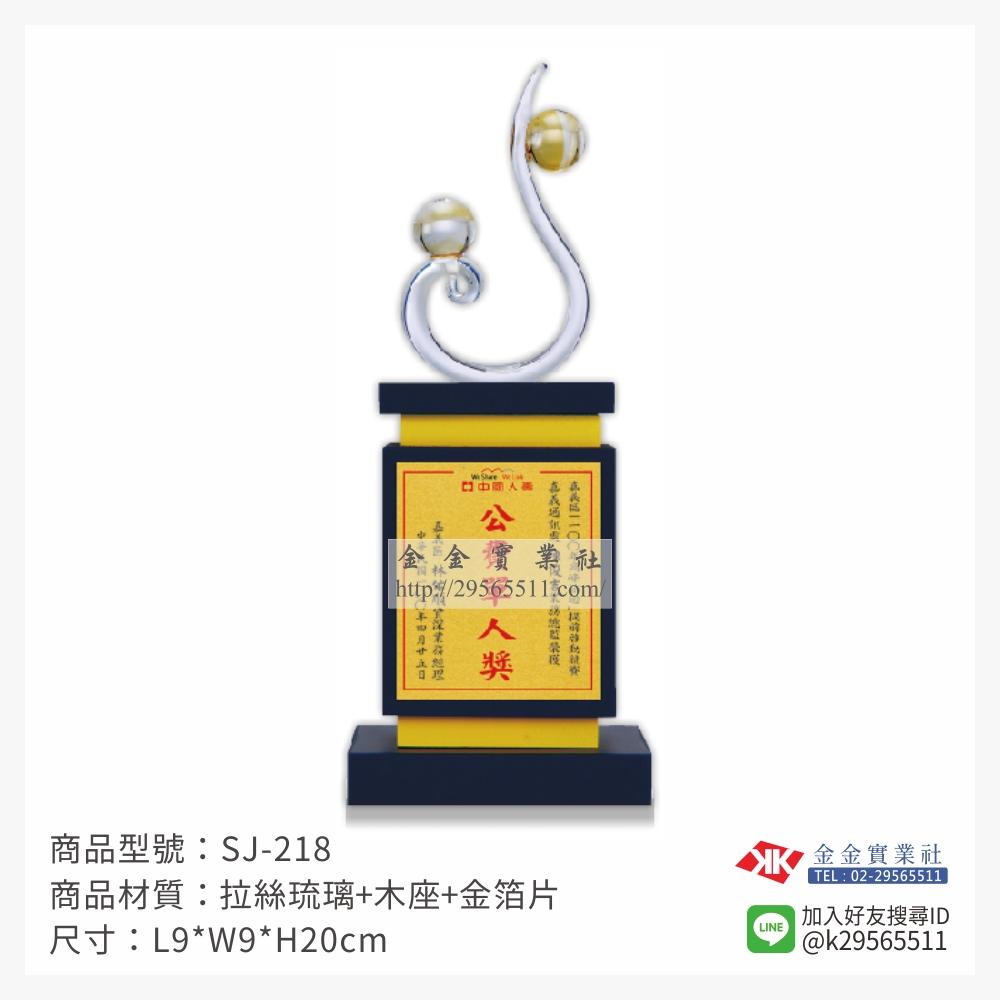 SJ-218琉璃獎座-$750~