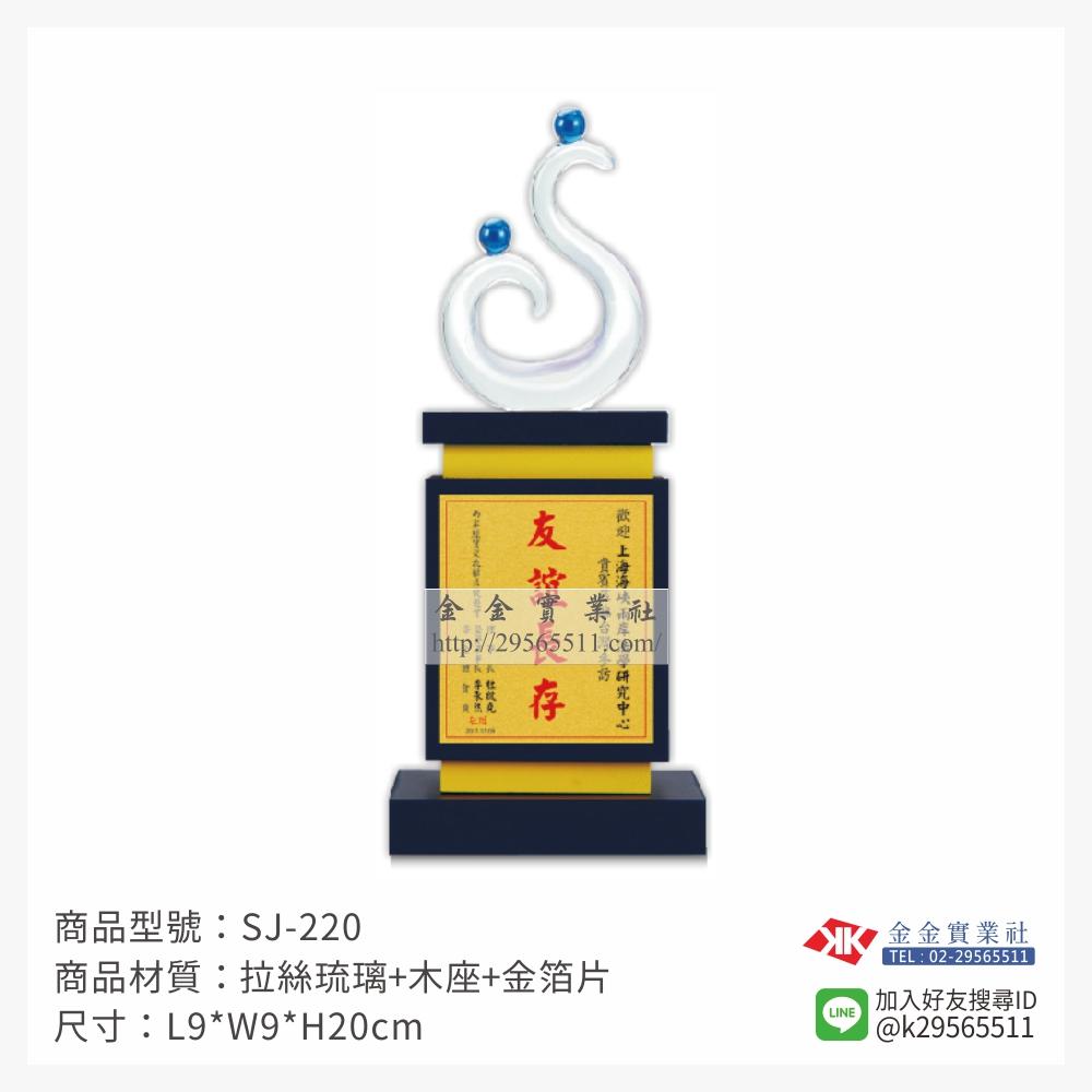 SJ-220琉璃獎座-$750~