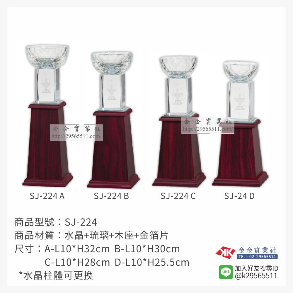 SJ-224水晶獎座-$900~