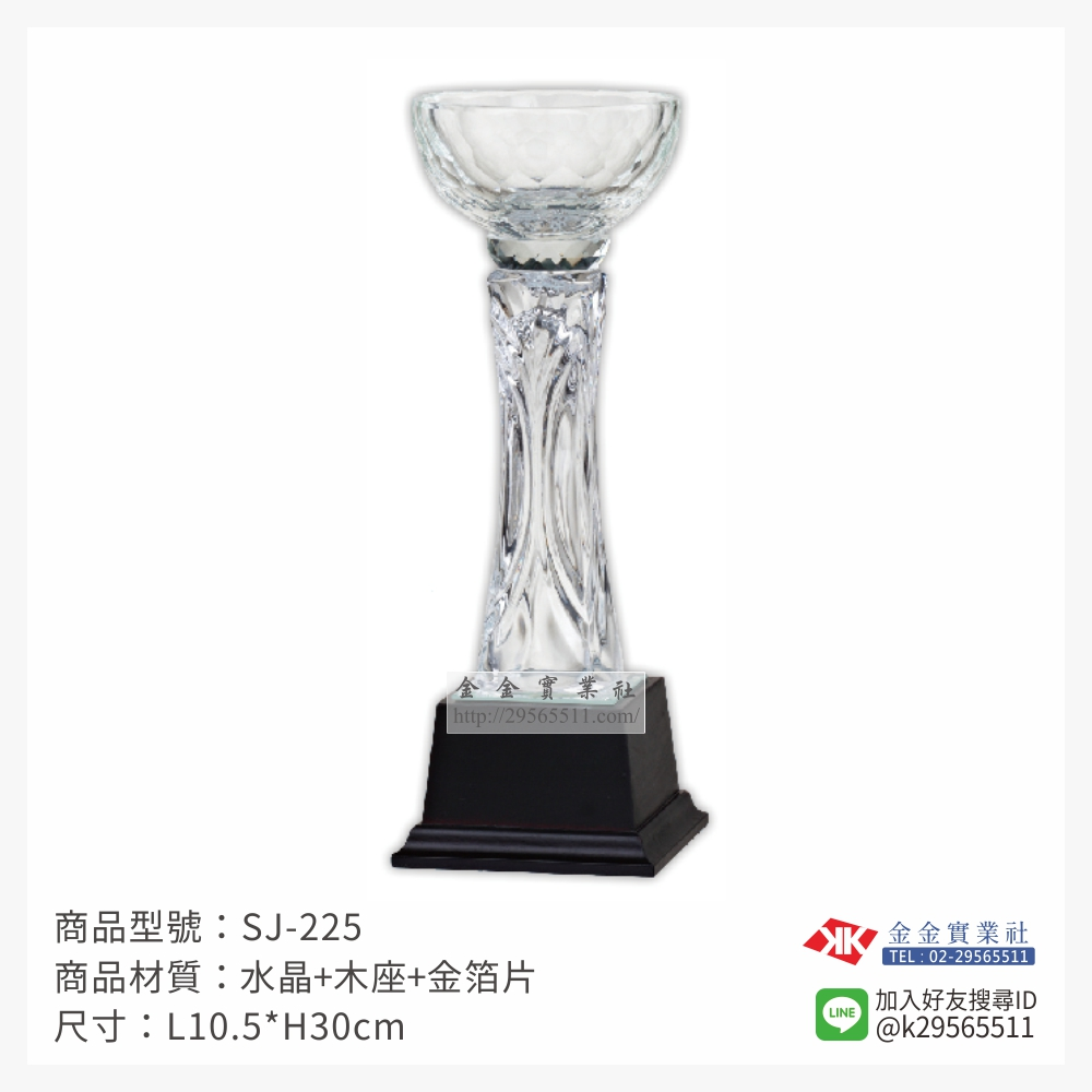 SJ-225水晶獎座-$1200~