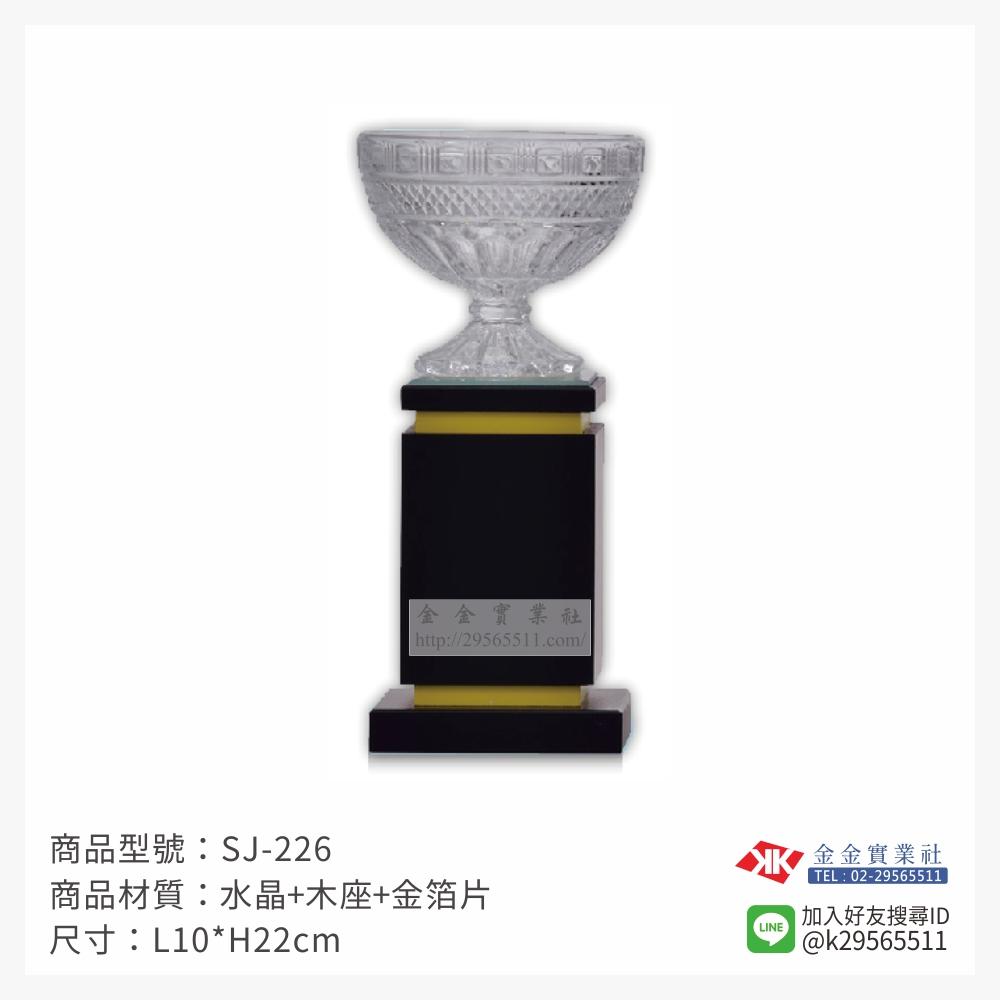 SJ-226水晶獎座-$800~