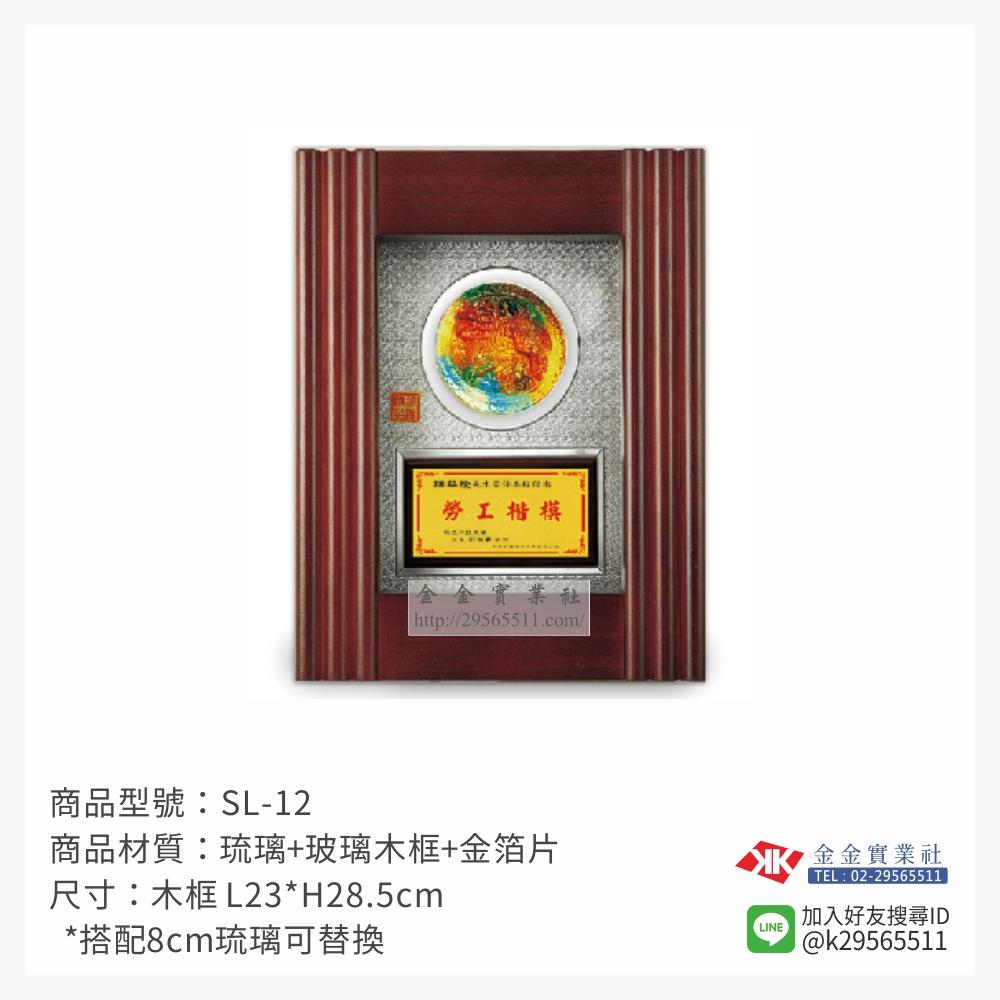 SL-12琉璃木質獎牌-$950~