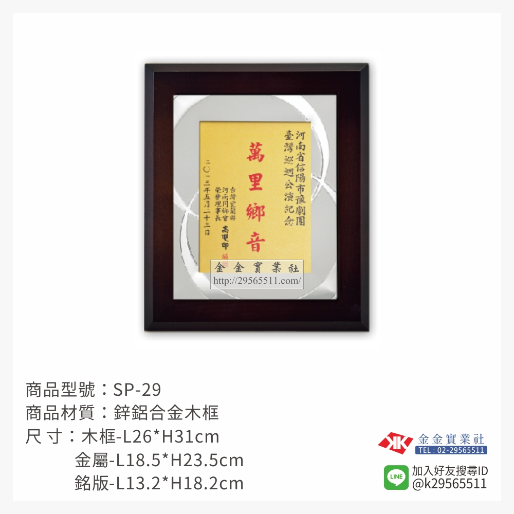 SP-29合金木質獎牌-$1050~