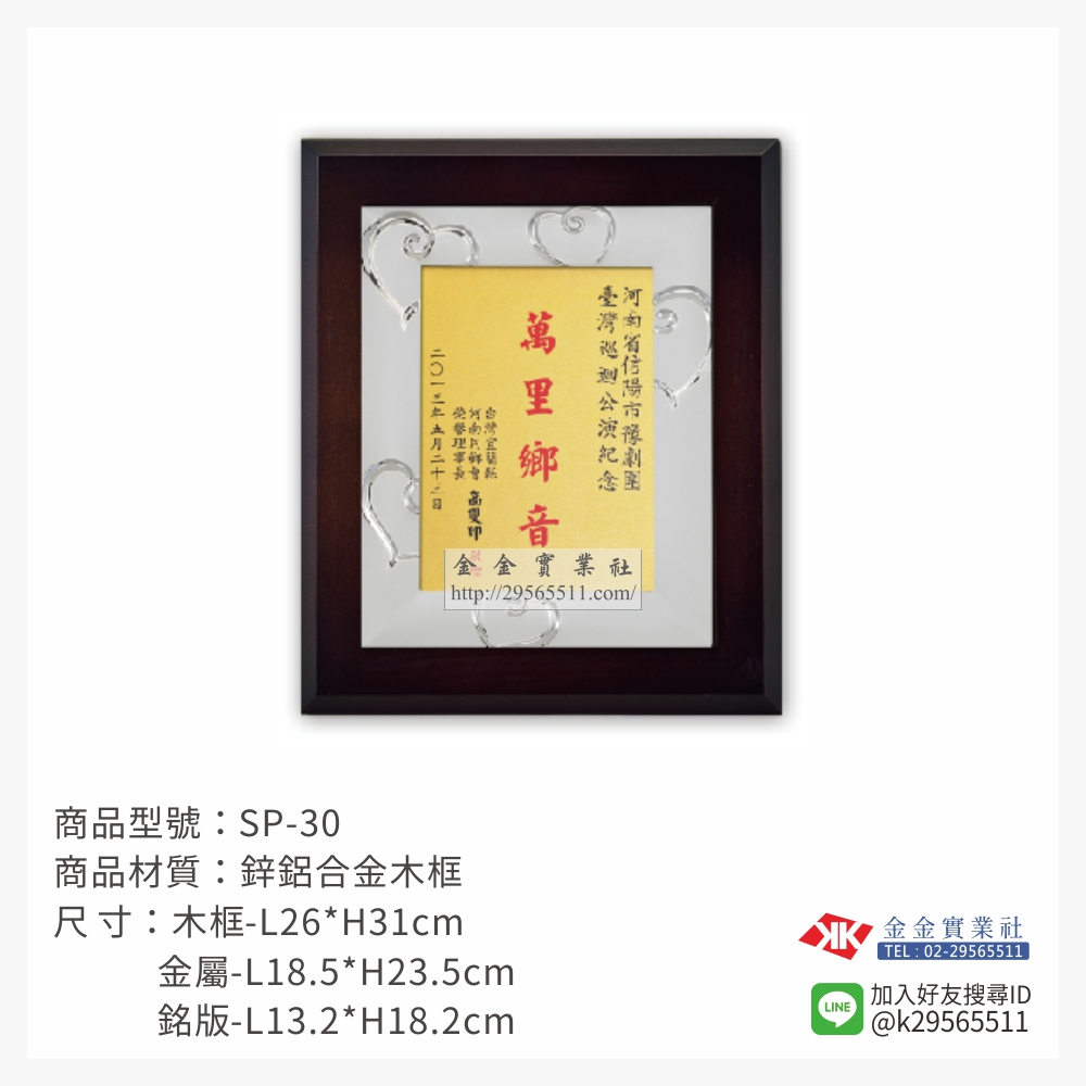 SP-30合金木質獎牌-$1050~