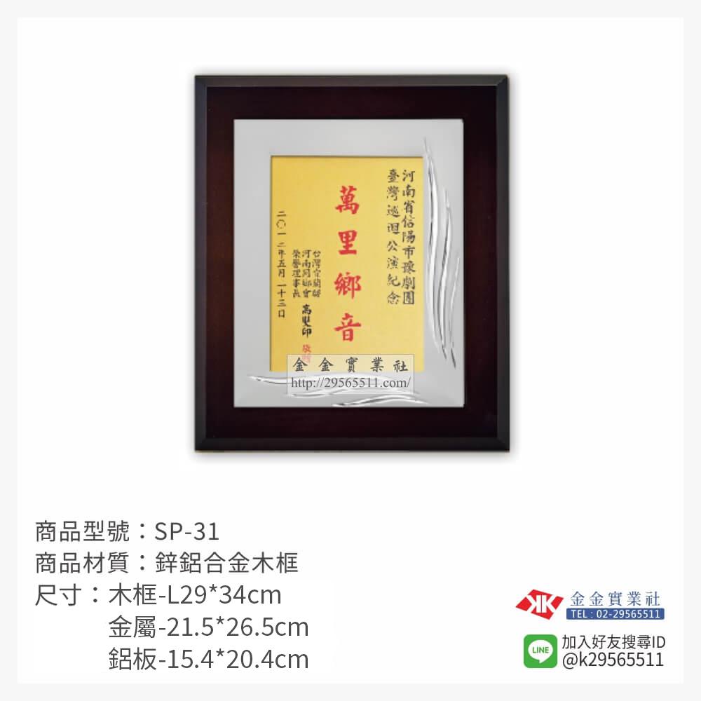 SP-31合金木質獎牌-$1050~