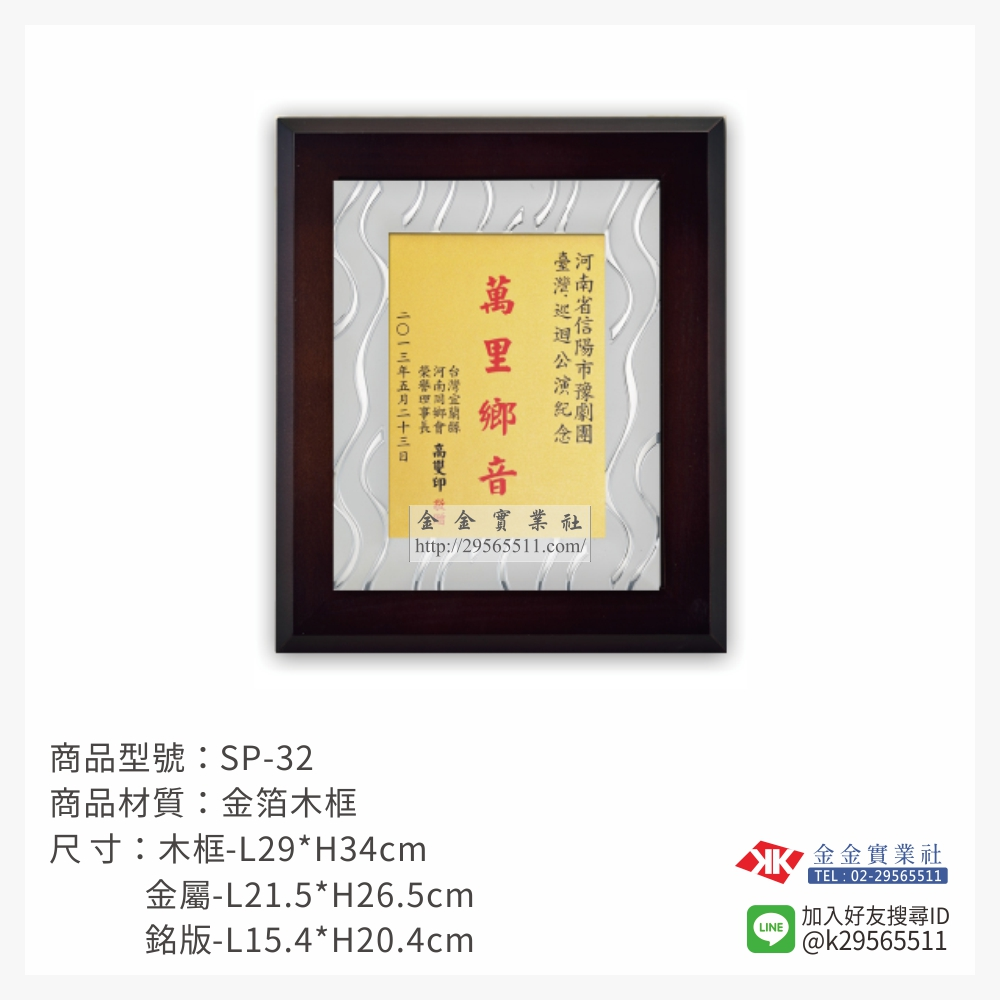 SP-32合金木質獎牌-$950~