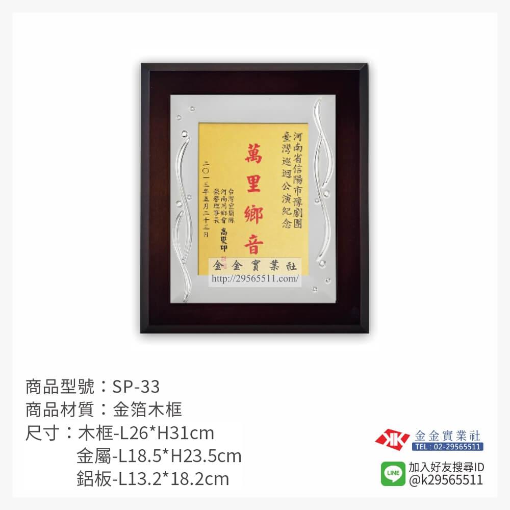 SP-33合金木質獎牌-$950~