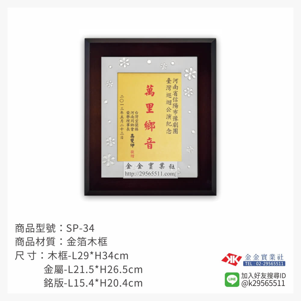 SP-34合金木質獎牌-$950~
