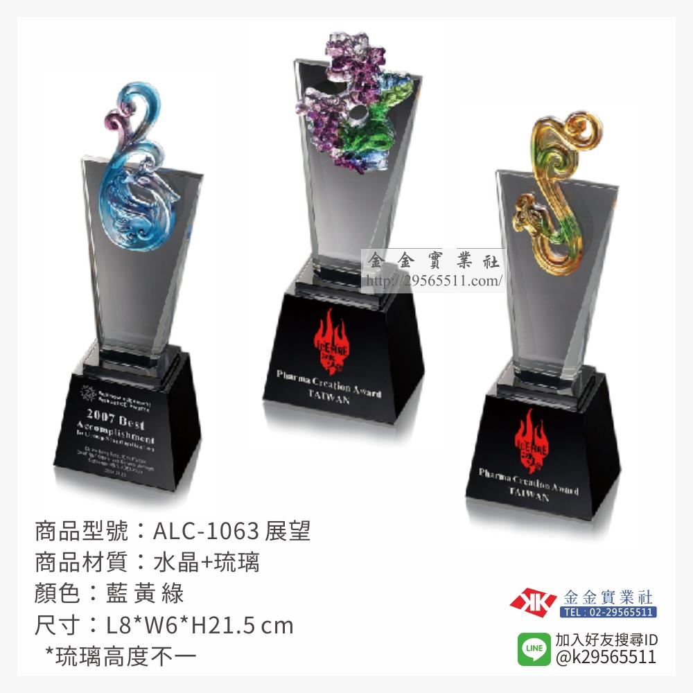 ALC-1063琉璃獎座-$2150~