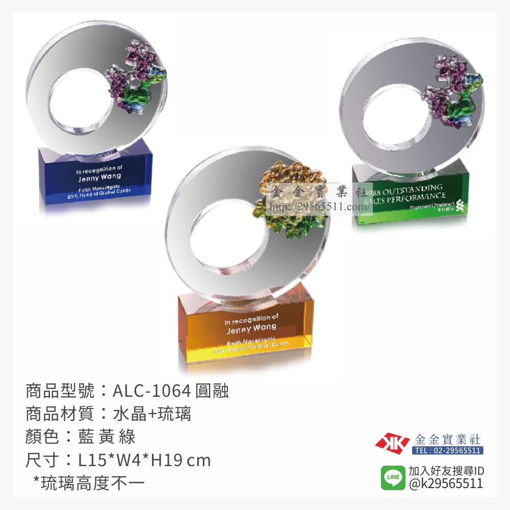 ALC-1064琉璃獎座-$2050~