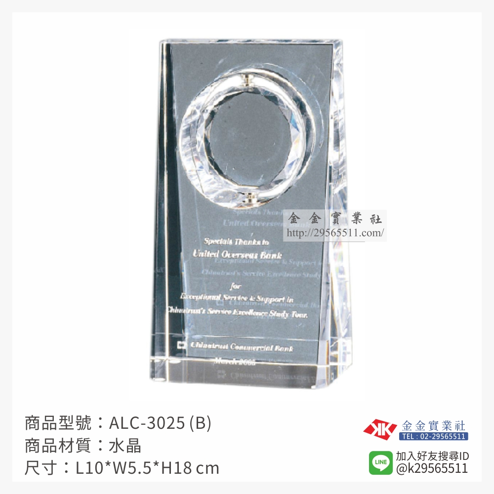 ALC-3025(B)水晶獎牌-$2050~