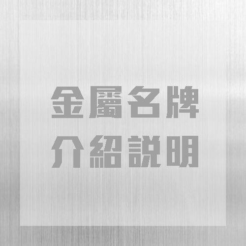 金屬胸牌介紹